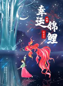 幸运锦鲤梦幻插画海报
