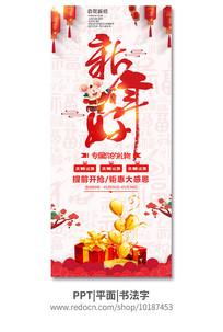 新年好元旦春节促销展架