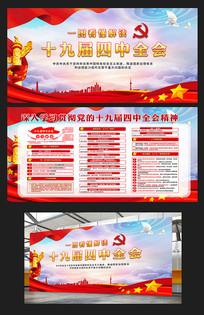 一图看懂解读第十九届四中全会党建宣传展板