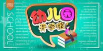 幼儿园开学啦宣传海报设计