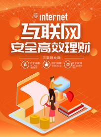 原创橙色金融互联网高效理财海报