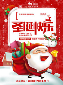 原创冬季促销圣诞快乐海报