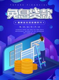 原创蓝色金融免息贷款海报