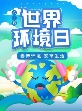 原创清新卡通世界环境日海报