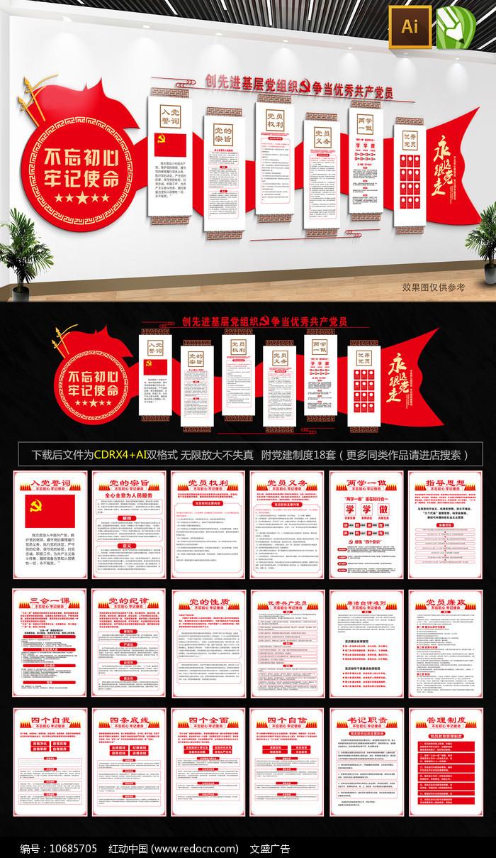 中式党员活动室党建文化墙图片