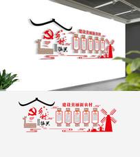 中式乡村振兴战略新农村文化墙