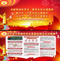 中央军委基层会议展板