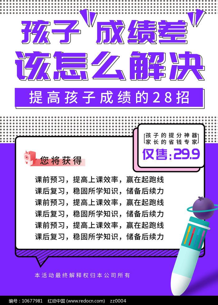 紫色补习机构宣传海报图片