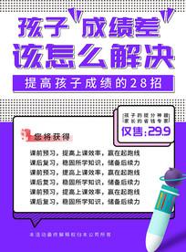 紫色补习机构宣传海报