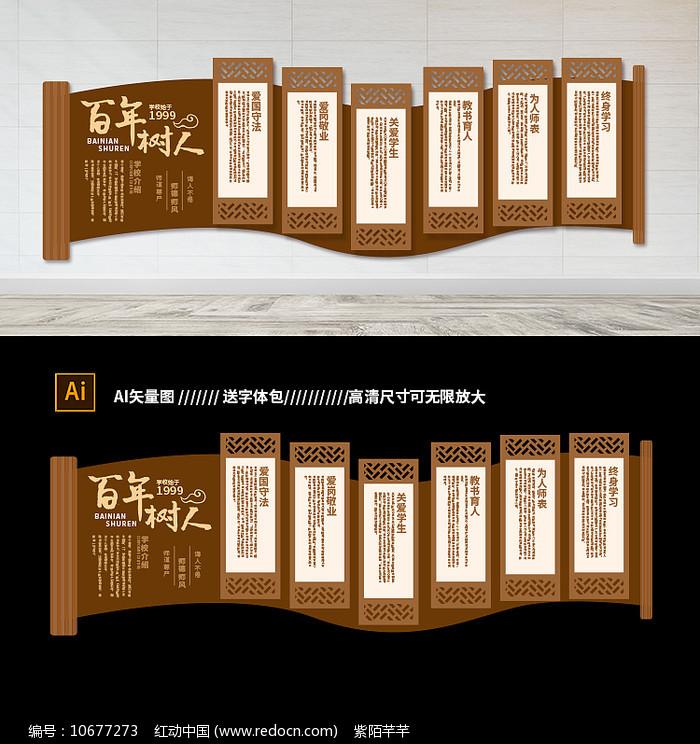 棕色中国风百年树人学校文化背景墙图片