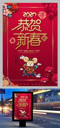 2020鼠年恭贺新春海报