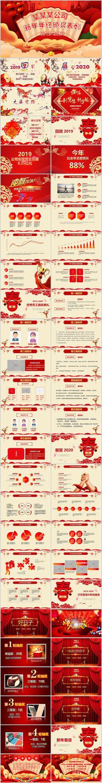 2020新年元旦春节联欢晚会ppt模板