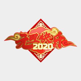 2020元旦快乐字