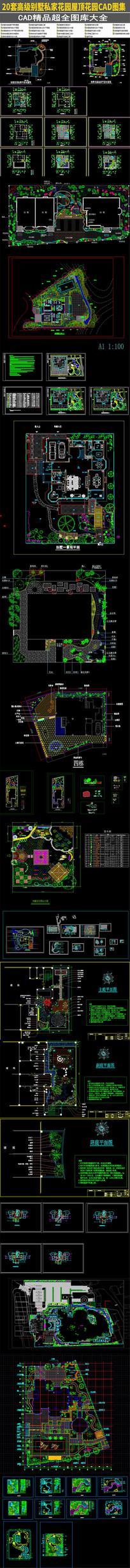 20套高级别墅私家花园屋顶花园CAD图集