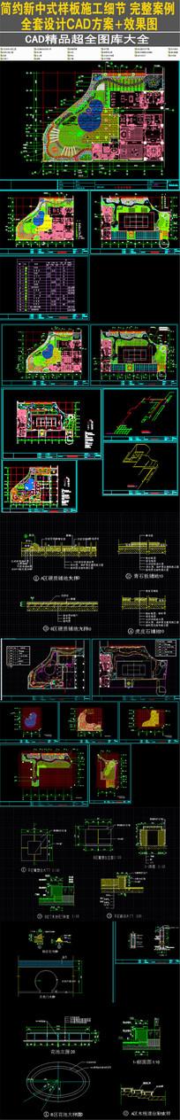 办公大楼屋顶花园全套CAD施工图