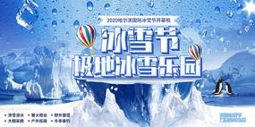 冰雪节宣传海报设计