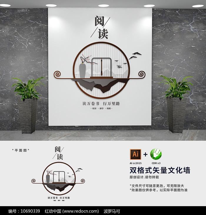 创意新中式阅读校园文化墙图片