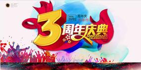 大气3周年店庆海报