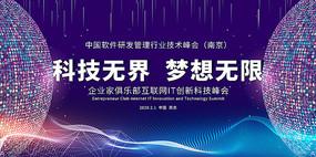 大气蓝色互联网高峰论坛年终会议背景展板
