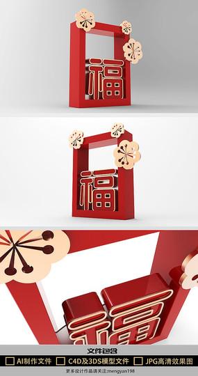 福字主题春节商场主题拍照相框