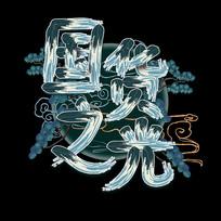 国货之光中国风创意艺术字