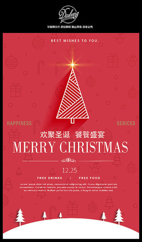 欢聚圣诞圣诞海报设计