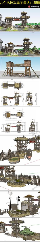 几个木质军事主题大门SU模型