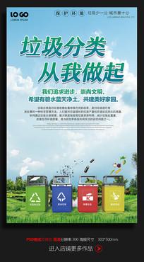 垃圾分类爱护环境宣传海报