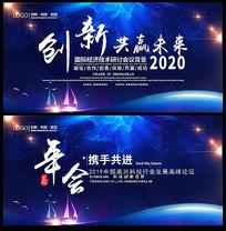 蓝色2020公司年会宣传展板设计