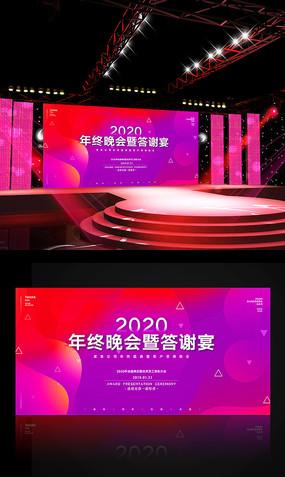 流体炫彩2020年会年终晚会答谢宴展板