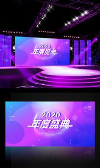 流体炫彩企业2020年会年度盛典展板