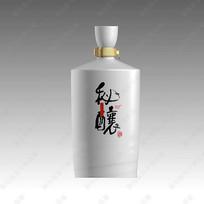 秘酿酒白瓷酒瓶效果图