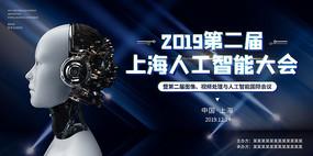 人工智能大会海报设计