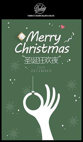 圣诞狂欢夜圣诞海报