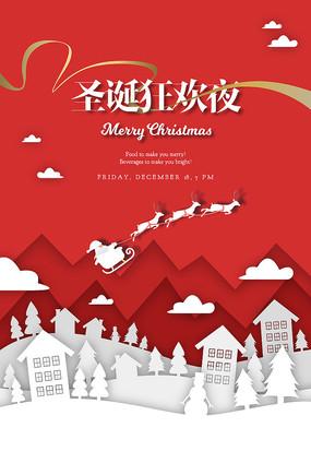 圣诞狂欢夜圣诞海报设计
