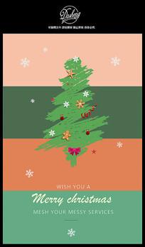 圣诞树圣诞海报设计