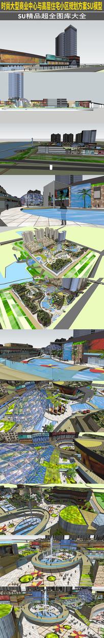时尚大型商业中心与高层住宅小区规划方案