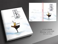 舞蹈书籍封面设计