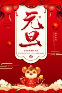 元旦2020新年微信海报