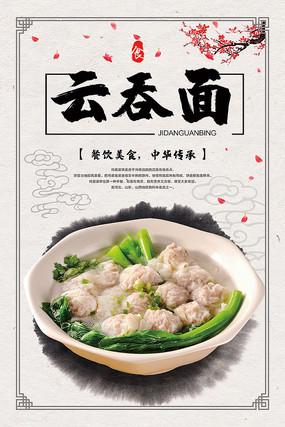 简约美食海报设计 PSD