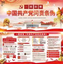 中国共产党问责条例党建展板