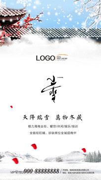 中式小雪微信海报