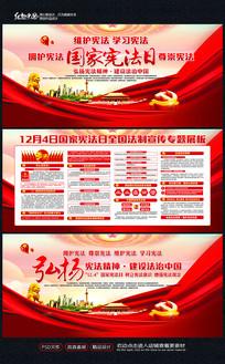 12月4日国家宪法日展板设计
