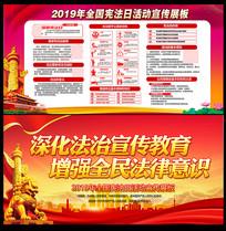 2019年国家宪法日宣传展板