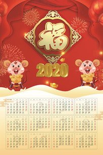 2020福字挂历