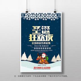 2020圣诞狂欢夜海报设计