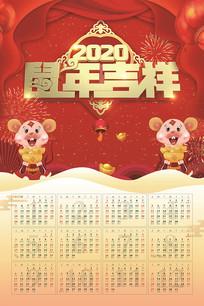 2020鼠年吉祥挂历