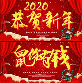 2020鼠年展板设计