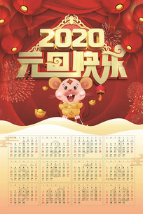 2020元旦快乐挂历
