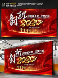 创新2020企业年会新年晚会背景
